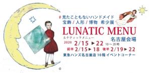 Lunaticmenu-eyecatch